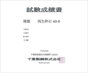 試験成績書