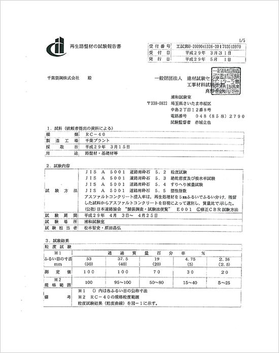 再生路盤材の試験報告書